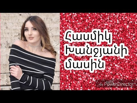 Հասմիկ Խոջյանի մասին _ About Hasmik Khojyan