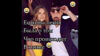 Дима Билан - Держи (Если бы песня была о том что происходит в клипе) пародия