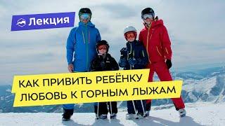 Ставим ребенка на горные лыжи