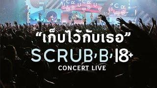 SCRUBB 18+ CONCERT LIVE - เก็บไว้กับเธอ