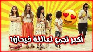 مهرجان حمده وخواتها في رمضان | شوفوا جمهور عائلة فيحان ماشاء الله ❤️
