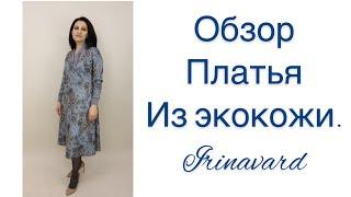 Обзор платья из экокожи которое шили на мк/irinavard