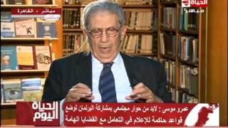 الحياة اليوم - عمرو موسى عن الخلاف مع السعودية : السبب ليس التصويت فى سوريا الموضوع اكبر من ذالك
