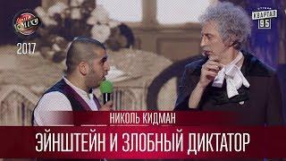 Эйнштейн и злобный диктатор - Николь Кидман | Лига Смеха 3 сезон