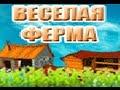 Веселая ферма-онлайн игра с выводом денег.Видеообзор