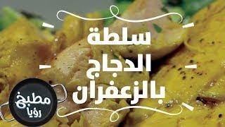 سلطة الدجاج بالزعفران - ايمان عماري