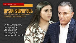 Արտակ Զաքարյան․ Սերժ Սարգսյանին առաջարդված մեղադրանքի, բանակցային գործընթացի մասին