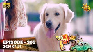 Hathe Kalliya | Episode 305 | 2020-07-21 Thumbnail