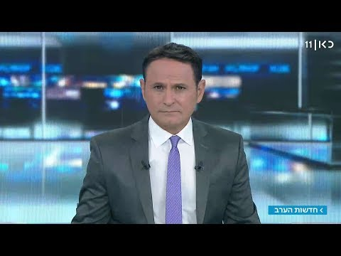 חדשות הערב 10.01.19: נתניהו יבקר בצ'אד לפני הבחירות | המהדורה המלאה