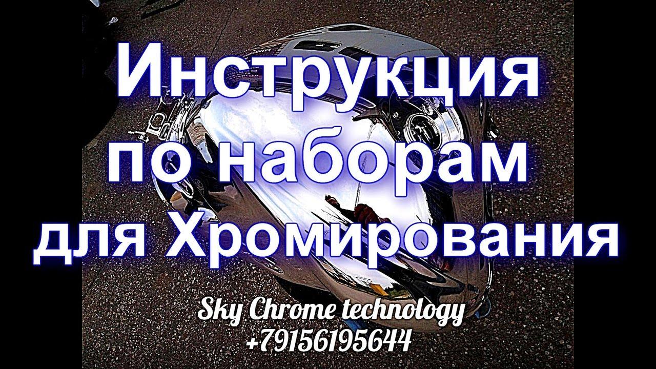 Как самому сделать зеркальное покрытие - инструкция от Sky Chrome technology