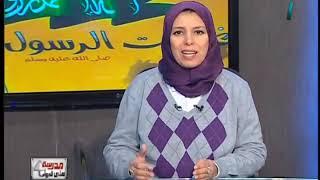 دراسات اجتماعية 2 اعدادى 2019 - الحلقة 12 - تابع غزوات الرسول (صلى الله عليه وسلم) دعوته وكفاحه