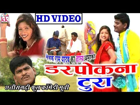 Darpokna Tura    Sevak Ram Yadav   CG COMEDY MOVIE   Chhattisgarhi Comedy Movie   Hd Video 2019   