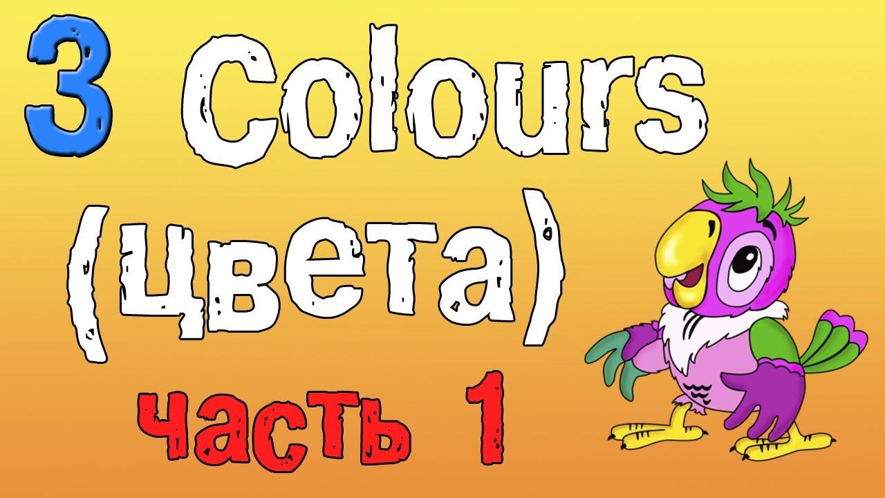 Урок 3. Учим цвета на английском языке. (часть первая ...