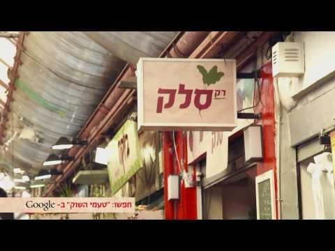 אחלה סלק - מחנה יהודה