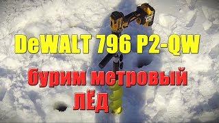 DeWalt 796 P2, Буримо метровий лід