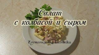 Салат с колбасой и сыром.  Готовим вкусно, легко и быстро.