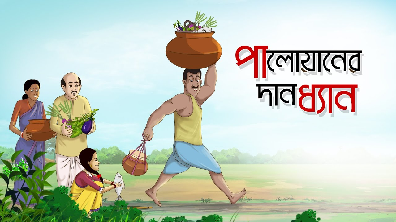 Palwaner Dandhyan | Mojar Bangla Golpo | Moral Stories | Ssoftoons Animation