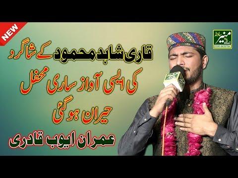Full Copy of Qari Shahid Mahmood By Imran Ayub Qadri - New Naats 2018 - Urdu Punjabi Naat 2018