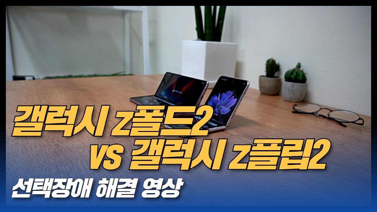 갤럭시 z폴드2 vs 갤럭시 z플립2 뭘 선택해야 할까?