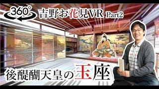 奈良県・吉野にある吉水神社は後醍醐天皇や源義経、豊臣秀吉といった歴...