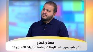 حسام نصار - الفيصلي يفوز على الرمثا في قمة مباريات الاسبوع 18