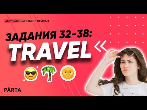 Cлова для заданий 32-38: Travel   АНГЛИЙСКИЙ ЕГЭ 2020