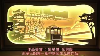Publication Date: 2017-05-04 | Video Title: 作品導賞 聚星樓 光與影 (東華三院郭一葦中學師生亙動作品)
