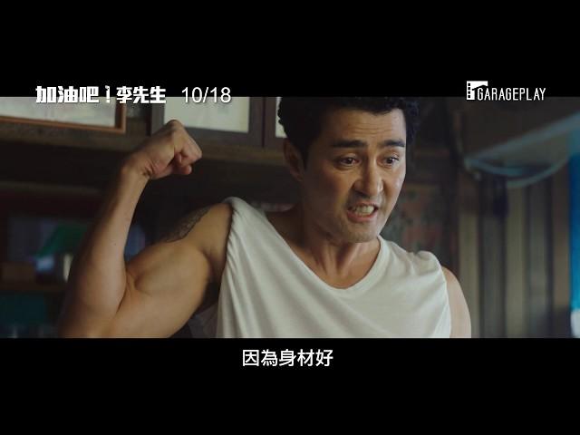 【加油吧!李先生】首支預告 元祖喜劇天王車勝元華麗回歸!10/18 翻轉人生