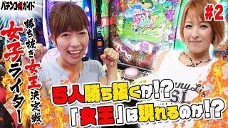 【パチンコ必勝ガイドシリーズ】女子ライター勝ち抜き女王決定戦#02