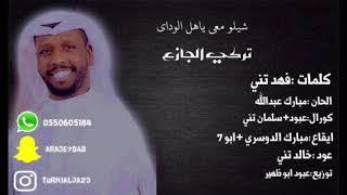تركي الجازع / شيلو معي ياهل الوادي /2018