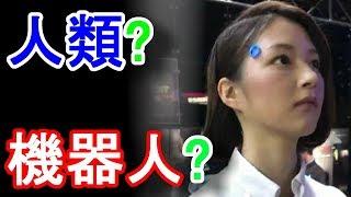 是人類?機器人?在東京電玩展出現精巧機器人! |Elaborate robot in Tokyo Game Show thumbnail