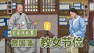 [百家说故事]曾国藩教女节俭| 课本中国
