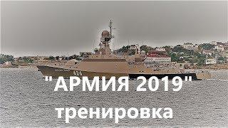 Корабли ЧФ РФ показали, на что способны в бою. «Армия-2019» РЕПЕТИЦИЯ. Севастополь