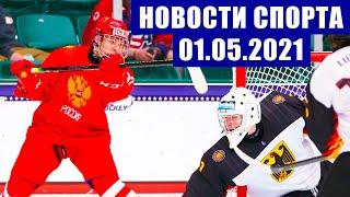 Новости спорта 01 05 2021 Хоккей ючм 2021 баскетбол Евролига и Еврокубок футбол рпл керлинг чм