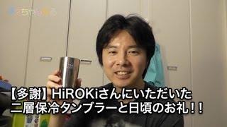 HiROKiさんにいただいたアサヒの二層保冷タンブラーを使いお酒を飲みな...