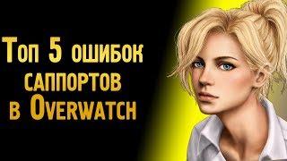 Топ 5 ошибок саппортов в Овервотч | Ошибки игроков на саппортах в Overwatch