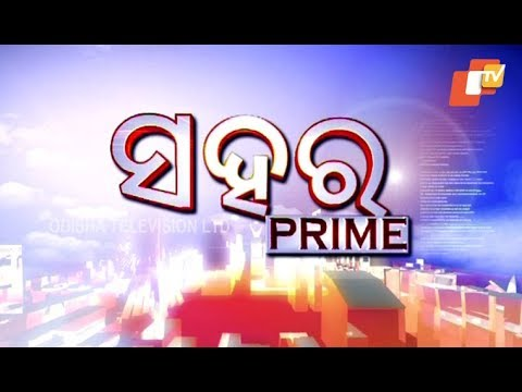 Sahara Prime  25  September 2018 Odisha TV