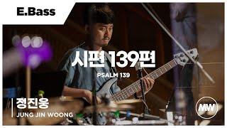 마커스워십 - 시편 139편 | E.Bass 정진웅 연주 | Psalm 139