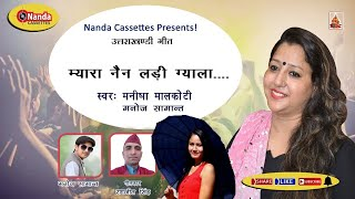 Mayara Nain Ladi Gyala… By Manisha Malkoti & Manoj Singh Samant | Latest Garhwali Full Song