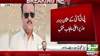 Neo Special Transmission on CM Punjab election | 19 August 2018 | Neo News