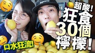 【挑戰】超酸!狂食30個檸檬!口水狂流! Mp3