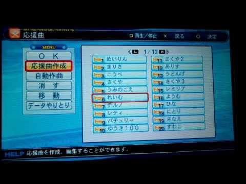 パワプロ2013応援歌その1(東方多め)