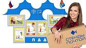 Оформление детского сада, стенды для детских учреждений - YouTube