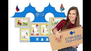 Стенды, уголки, галереи для детских садов(Стенды для детских садов, начальных школ от группы компаний