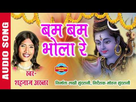 BAM BAM BHOLA RE - बम बम भोला रे - SHAHNAZ AKHTAR - Ajaz Khan - Lord Siva - Audio Song