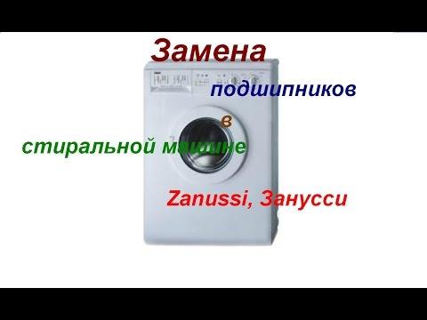 Видео Замена подшипников в стиральной машине Zanussi, Занусси