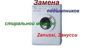 Замена подшипников в стиральной машине Zanussi, Занусси(Замена подшипника и сальника в стиральной машине Занусси, Zanussi. Наш сайт http://stiralservis.ru/ Группа в VK https://vk.com/clu..., 2016-05-08T05:06:05.000Z)