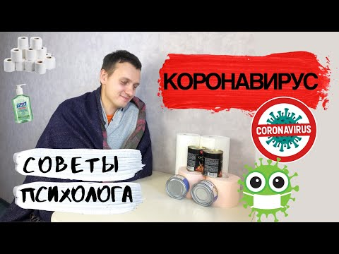 Коронавирус - БЕЗ ПАНИКИ! Советы психолога