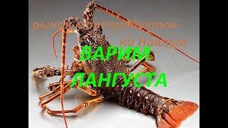 Варим лангуста. (рынок морепродуктов на Наклыа)