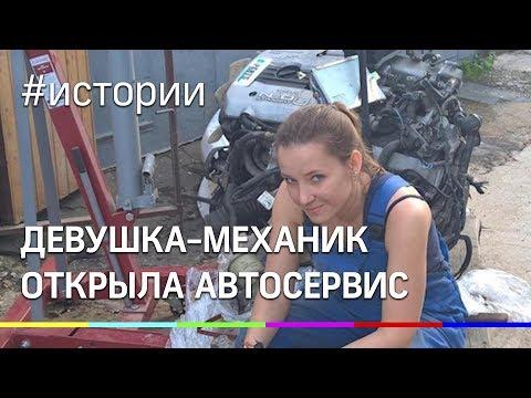Девушка-механик открыла свой автосервис в Химках